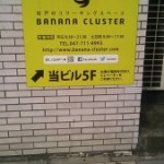 coworking space「Banana Cluster」