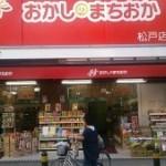 Okashi no machioka