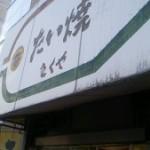 Taiyaki「Kikuya」